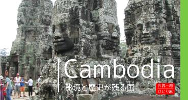 cambodia_main