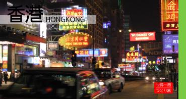 hongkong_main