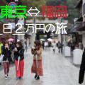 template_futari_fukuoka_top