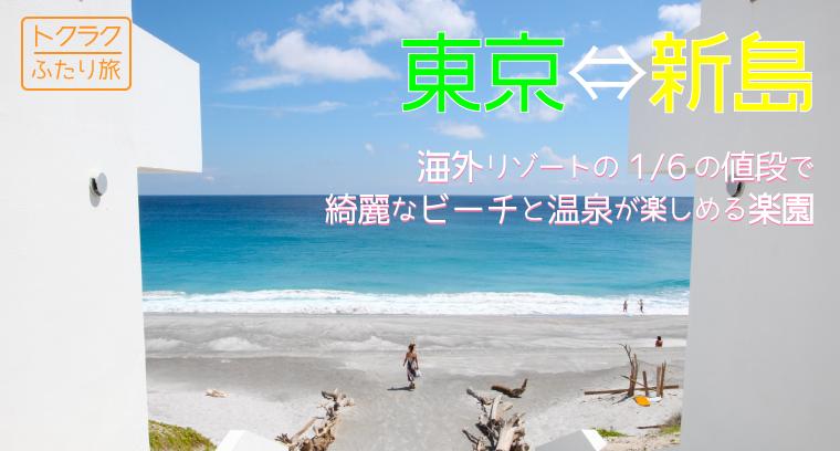 template_futari_niijima