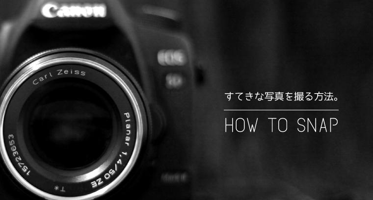 写真の撮り方 一眼レフカメラ