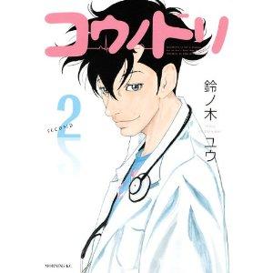 kounodori02_kikukawa