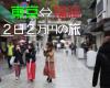 東京⇔福岡 1泊2日2万円の旅